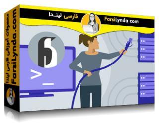 لیندا _ آموزش لینوکس عملی برای مهندسان شبکه : بخش 1 (با زیرنویس فارسی AI)