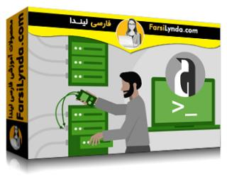 لیندا _ آموزش لینوکس عملی برای مهندسان شبکه : بخش 2 (با زیرنویس فارسی AI)