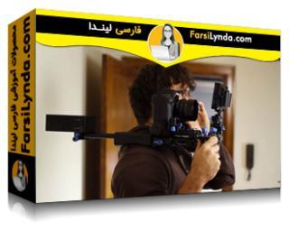 لیندا _ آموزش فیلم سازی DSLR (با زیرنویس فارسی AI)