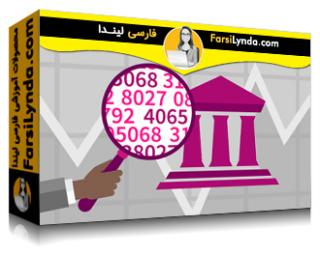 لیندا _ آموزش علم داده در اقتصاد، بانکداری و امور مالی (با زیرنویس فارسی AI)