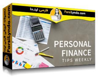 لیندا _ آموزش نکات مالی شخصی (با زیرنویس فارسی AI)