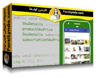 لیندا _ آموزش توسعه برنامه های اندروید: خرید درون برنامه ای (با زیرنویس)