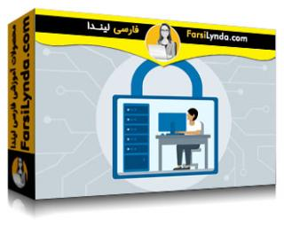 لیندا _ آموزش کسب گواهی SSCP بخش 7 (آپدیت 2018) : سیستم ها و امنیت برنامه (با زیرنویس)