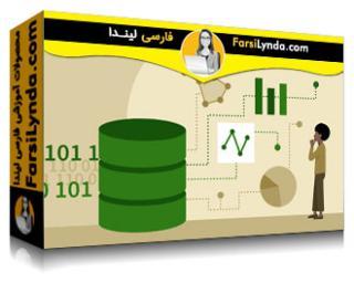 لیندا _ آموزش MySQL برای تجزیه و تحلیل پیشرفته: نکات، ترفندها و تکنیکها (با زیرنویس)