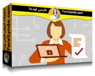 لیندا _ آموزش کسب گواهی CISSP (آپدیت 2018) : اصول اولیه (با زیرنویس)