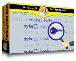 لیندا _ آموزش رمزنگاری جاوا (با زیرنویس فارسی AI)