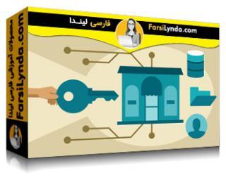 لیندا _ آموزش امنیت سایبری برای کسب و کارهای کوچک و متوسط (با زیرنویس)