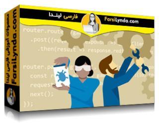 لیندا _ آموزش Node.js: اشکالزدایی و تنظیم عملکرد (با زیرنویس)