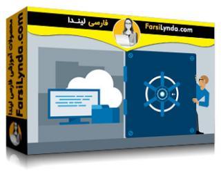 لیندا _ آموزش مدیریت اطلاعات: امنیت اسناد (با زیرنویس)