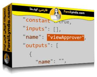 لیندا _ آموزش Ethereum: ساخت برنامه های بلاکچین غیر متمرکز (DApps) (با زیرنویس فارسی AI)