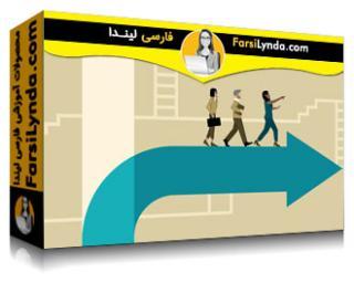 لیندا _ آموزش مدیریت تغییر سازمانی برای مدیران (با زیرنویس)