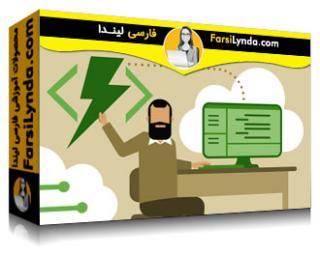 لیندا _ آموزش پردازش Serverless در آزور (با زیرنویس)