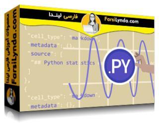 لیندا _ آموزش آمار پایتون (با زیرنویس فارسی AI)
