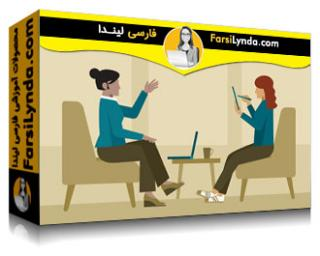 لیندا _ آموزش مهارت های مربیگری برای رهبران و مدیران (با زیرنویس)