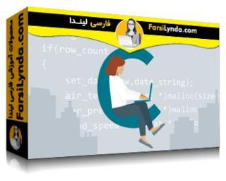 لیندا _ آموزش های کد کلینیک : سی (با زیرنویس فارسی AI)