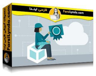 لیندا _ آموزش گواهینامه : AWS Certified Solutions Architect  - Professional (با زیرنویس)