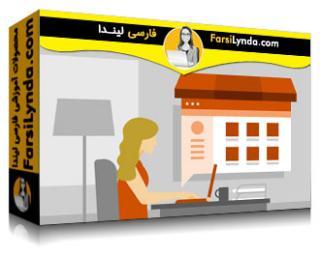 لیندا _ آموزش شروع یک کسب و کار آنلاین (با زیرنویس)