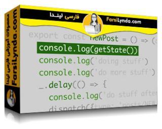 لیندا _ آموزش اجرای مدیریت دولتی پیچیده با Redux (با زیرنویس)