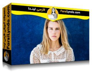 لیندا _ آموزش عکاسی پرتره از نزدیک: از شروع تا پایان (با زیرنویس فارسی AI)