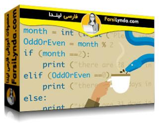 لیندا _ آموزش مبانی پایتون برای توسعه دهندگان جاوا (با زیرنویس)