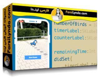 لیندا _ آموزش ARKit برای توسعه دهندگان (با زیرنویس)
