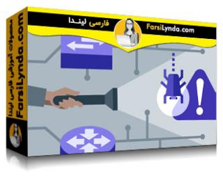 لیندا _ آموزش گواهینامه (CCNA Security (210-260 بخش 7: محتوا و امنیت پایدار (با زیرنویس)