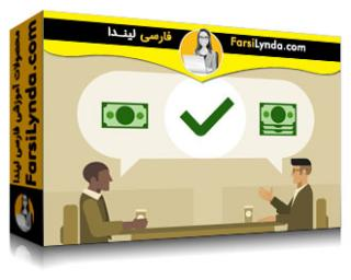 لیندا _ آموزش مذاکره درباره پیشنهاد حقوق تان به کارفرما (با زیرنویس)