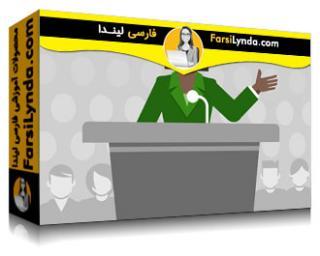 لیندا _ آموزش مبانی سخنرانی عمومی (با زیرنویس)