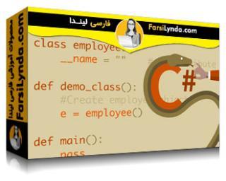 لیندا _ آموزش پایتون برای برنامه نویسان سی شارپ (با زیرنویس)