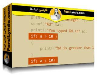 لیندا _ آموزش زبان برنامه نویسی سی (با زیرنویس)