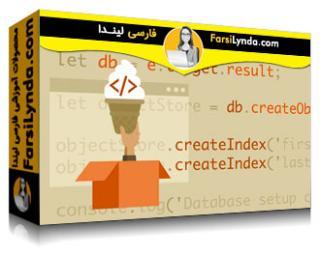 لیندا _ آموزش وانیلا جاوااسکریپت : ذخیره سازی اطلاعات سمت کلاینت (با زیرنویس فارسی AI)