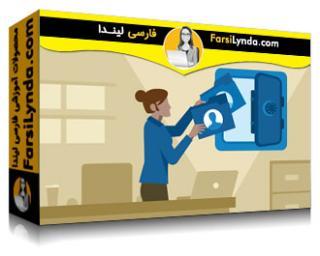 لیندا _ آموزش منابع انسانی: حفاظت از محرمانه ها (با زیرنویس)