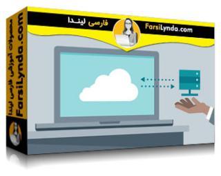 لیندا _ آموزش برنامه ریزی یک راه حل مایکروسافت کلود (با زیرنویس)