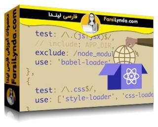 لیندا _ آموزش Webpack برای برنامه های React (با زیرنویس فارسی AI)