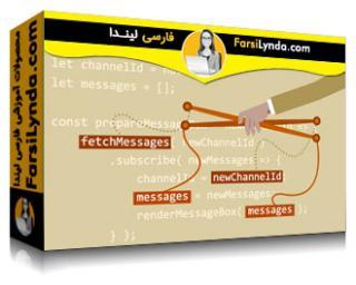 لیندا _ آموزش تسلط بر کتابخانه های Functional جاوااسکریپت (با زیرنویس فارسی AI)