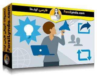 لیندا _ آموزش بازاریابی شبکه های اجتماعی با فیسبوک و توییتر (با زیرنویس فارسی AI)