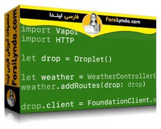 لیندا _ آموزش سوئیفت با Vapor سمت سرور (با زیرنویس فارسی AI)