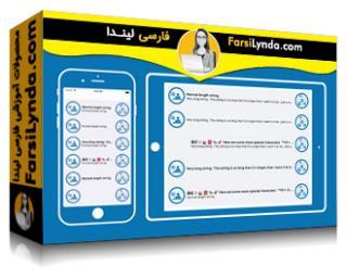 لیندا _ آموزش LayoutTest برای توسعه iOS (با زیرنویس فارسی AI)