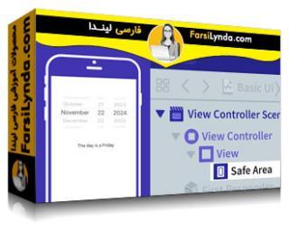 لیندا _ آموزش توسعه برنامه های iOS 11 : طراحی یک رابط کاربر (با زیرنویس فارسی AI)