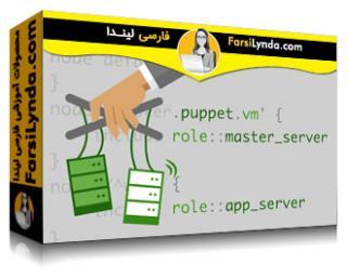 لیندا _ آموزش Puppet (با زیرنویس)