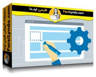 لیندا _ آموزش مبانی توسعه وب: فن آوری های وب (با زیرنویس فارسی AI)