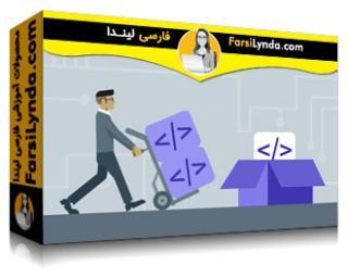 لیندا _ آموزش یادگیری NPM - مدیریت بسته بندی Node (با زیرنویس)
