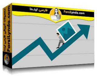 لیندا _ آموزش ایجاد وب گرافیک های بهینه شده (با زیرنویس)