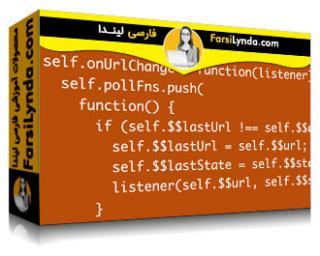 لیندا _ آموزش ارتقاء به انگولار 1.6 (با زیرنویس)