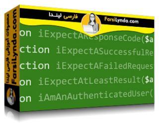 لیندا _ آموزش تست API و اعتبار سنجی (با زیرنویس)
