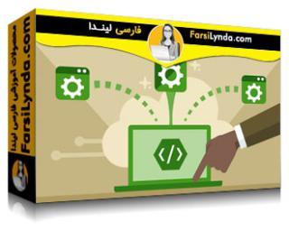 لیندا _ آموزش Node.js: انتشار برنامه ها (با زیرنویس)