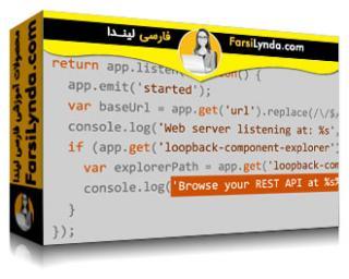 لیندا _ آموزش Node.js: ایمن سازی APIهای RESTful (با زیرنویس)