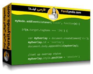 لیندا _ آموزش جاوا اسکریپت: افزایش مهارت در DOM (با زیرنویس)