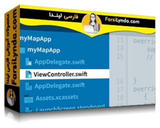 لیندا _ آموزش توسعه برنامه های iOS: اصول ضروری (با زیرنویس فارسی AI)