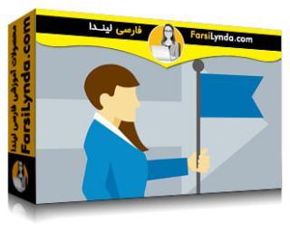 لیندا _ آموزش توسعه فسلفه رهبری (با زیرنویس)
